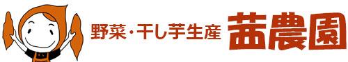 茨城県小美玉市の安納芋・紅はるかの干し芋の通販、野菜生産販売の茜農園